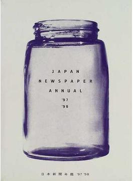 日本新聞年鑑 '97/'98年版