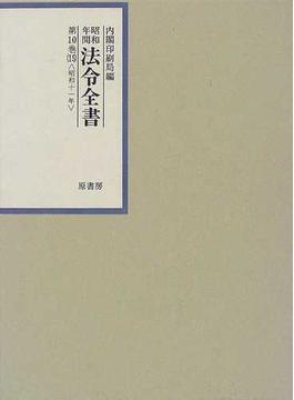 昭和年間法令全書 第10巻−15 昭和十一年 15