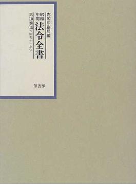 昭和年間法令全書 第10巻−16 昭和十一年 16