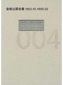 安部公房全集 004 1953.10−1955.02