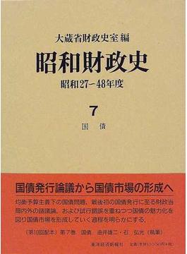 昭和財政史 昭和27〜48年度 第7巻 国債