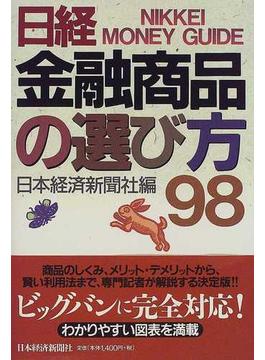 日経・金融商品の選び方 98