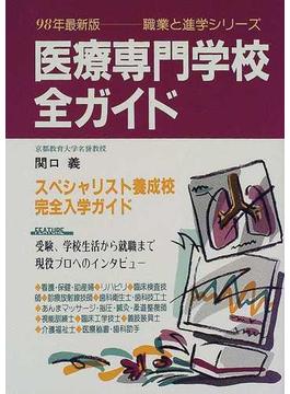 医療専門学校全ガイド 98年最新版