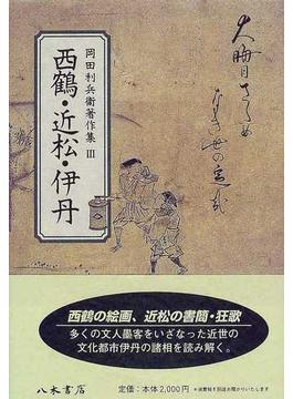 岡田利兵衛著作集 3 西鶴・近松・伊丹