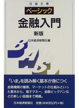 ベーシック/金融入門 3版(日経文庫)