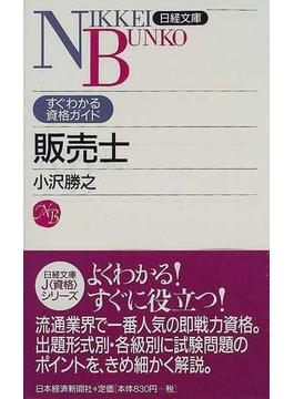 販売士(日経文庫)