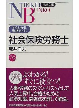 社会保険労務士(日経文庫)