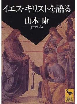イエス・キリストを語る ヨハネ伝講解(講談社学術文庫)