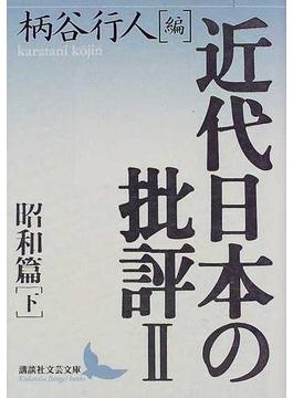 近代日本の批評 2 昭和篇 下(講談社文芸文庫)