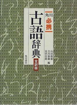 角川必携古語辞典 全訳版