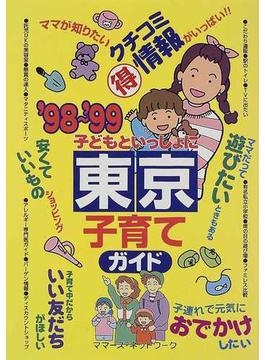 子どもといっしょに東京子育てガイド '98〜'99
