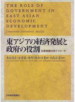東アジアの経済発展と政府の役割 比較制度分析アプローチ