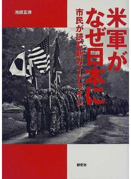 米軍がなぜ日本に 市民が読む新ガイドライン