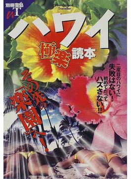 ハワイ極楽読本 その先の「楽園」へ!