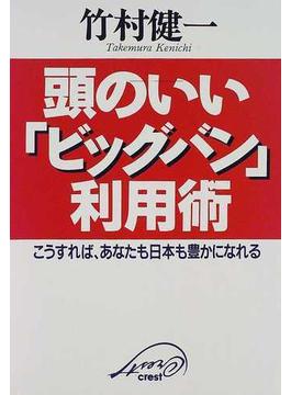 頭のいい「ビッグバン」利用術 こうすれば、あなたも日本も豊かになれる