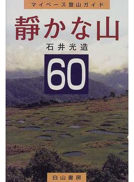 静かな山60 マイペース登山ガイド