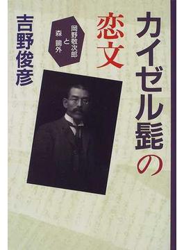 カイゼル髭の恋文 岡野敬次郎と森鷗外