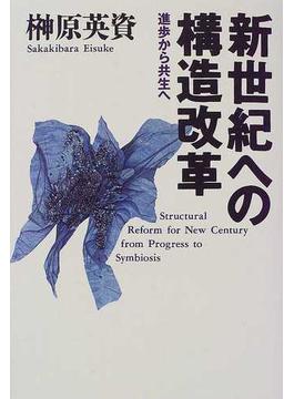 新世紀への構造改革 進歩から共生へ