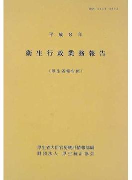 衛生行政業務報告 厚生省報告例 平成8年