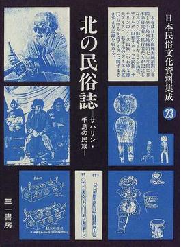 日本民俗文化資料集成 23 北の民俗誌