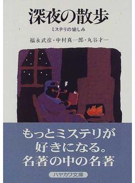 深夜の散歩 ミステリの愉しみ(ハヤカワ文庫 JA)