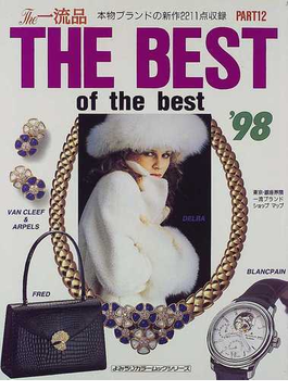 The一流品 The best of the best Part 12