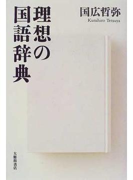 理想の国語辞典