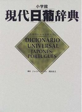 現代日葡辞典
