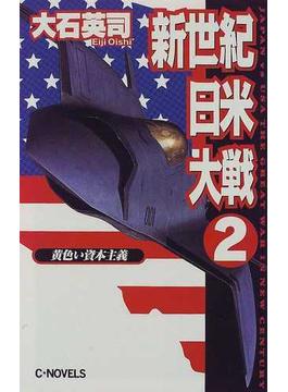 新世紀日米大戦 2 黄色い資本主義(C★NOVELS)