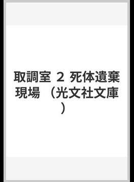 取調室 2 死体遺棄現場(光文社文庫)