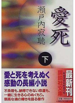 愛死 下(講談社文庫)