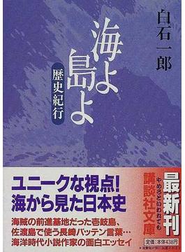 海よ島よ 歴史紀行(講談社文庫)