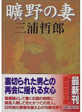 曠野の妻(講談社文庫)