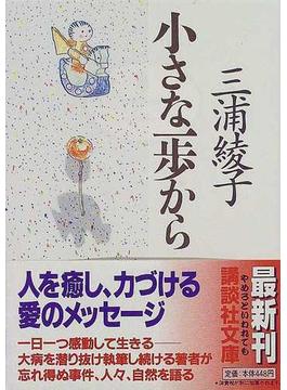 小さな一歩から(講談社文庫)
