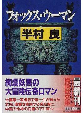 フォックス・ウーマン(講談社文庫)