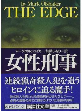 女性刑事(講談社文庫)