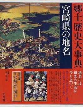 日本歴史地名大系 46 宮崎県の地名