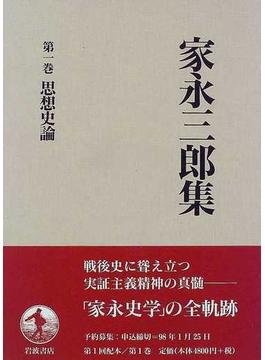 家永三郎集 第1巻 思想史論