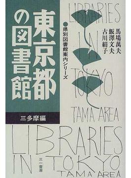 東京都の図書館 三多摩編