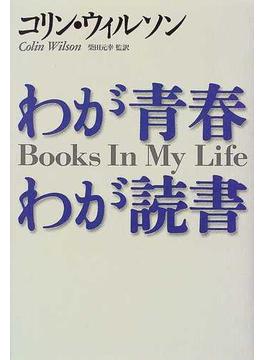 わが青春わが読書