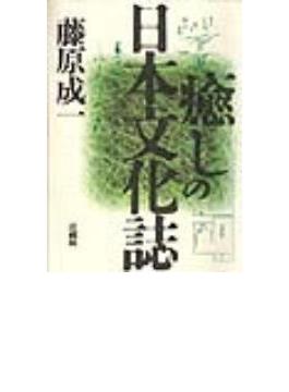 癒しの日本文化誌