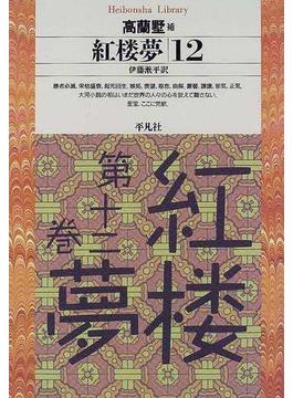 紅楼夢 12(平凡社ライブラリー)