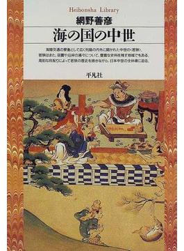 海の国の中世(平凡社ライブラリー)
