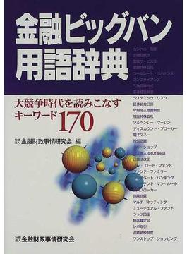金融ビッグバン用語辞典 大競争時代を読みこなすキーワード170