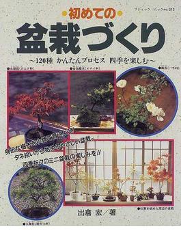 初めての盆栽づくり 120種かんたんプロセス四季を楽しむ