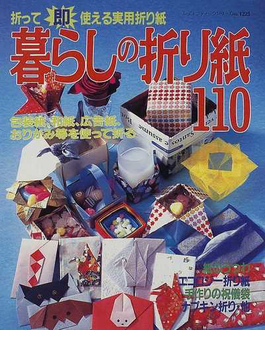 暮らしの折り紙110 折って即使える実用折り紙