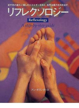 リフレクソロジー 足や手の疲れに癒しのエネルギーを加え、自然治癒力を引き出す