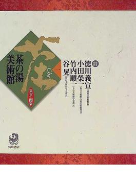 茶の湯美術館 1 東京・関東