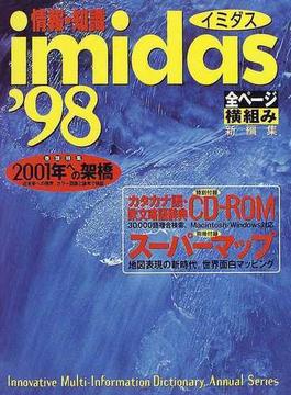 情報・知識イミダス 1998