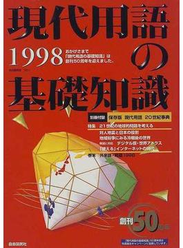 現代用語の基礎知識 1998